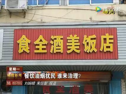 """""""263""""栖霞在行动:曝光!红枫路、摄山星城餐饮油烟扰民谁来治理?"""