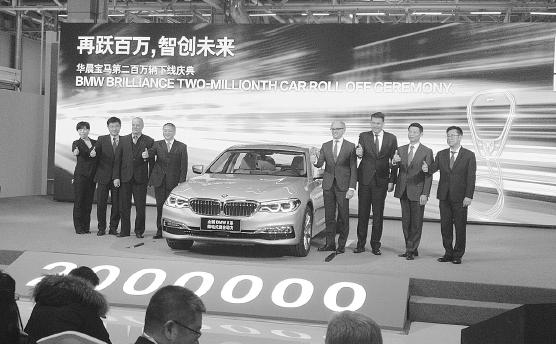 華晨寶馬第200萬輛BMW成功下線
