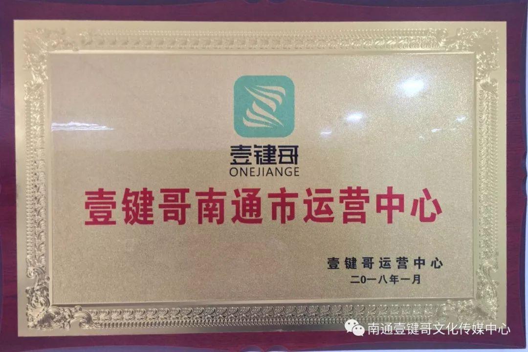 南通壹键哥文化传媒有限公司是经授权的壹键哥在南通的运营中心,现已