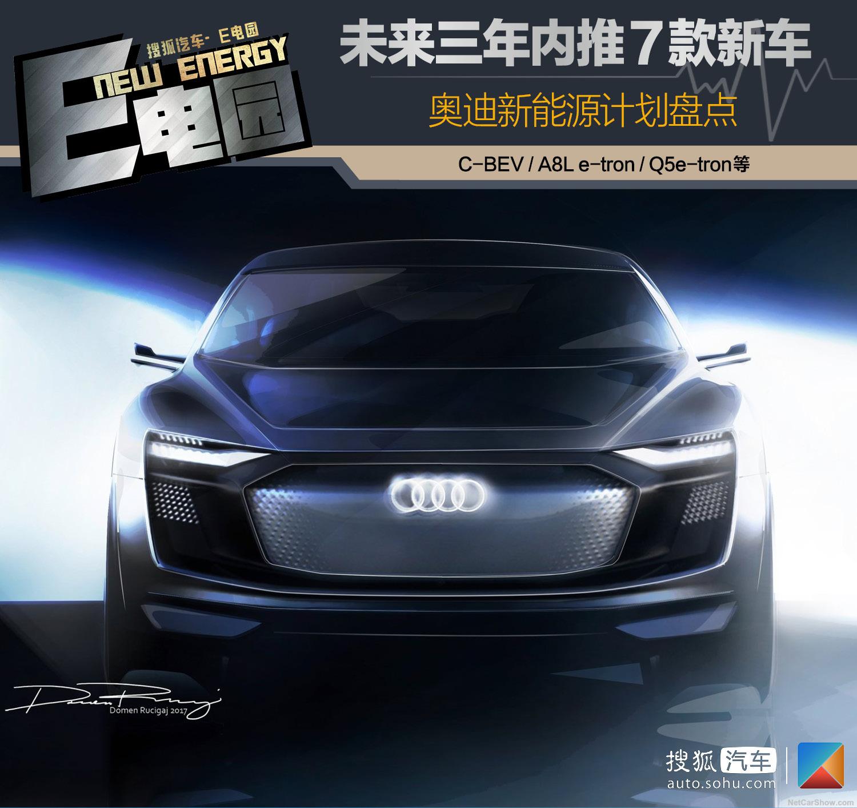未来三年内将推7款新车 奥迪新能源计划盘点