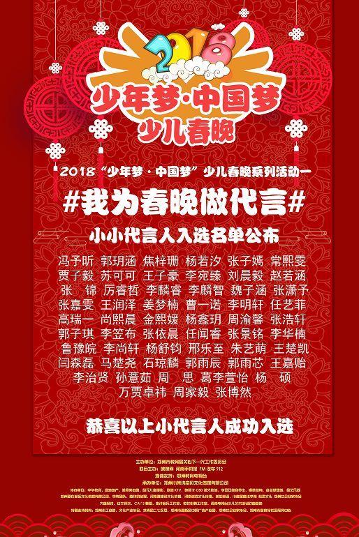 """【小莱坞·童星】2018""""少年梦·中国梦""""少儿春晚小小代言人之民族海报"""