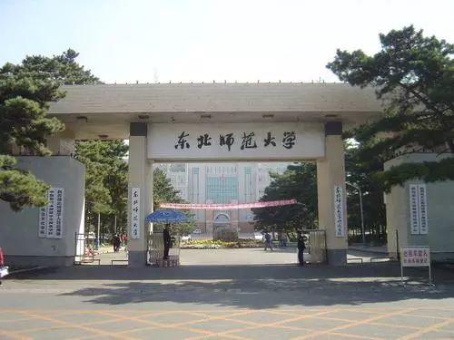 东北师范大学排名_东北师范大学