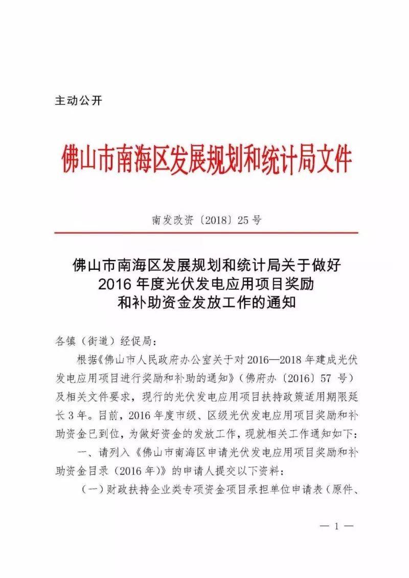 广东佛山南海区分布式光伏发电项目补贴目录