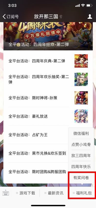 qq飞车有奖调查_有奖问卷大调查