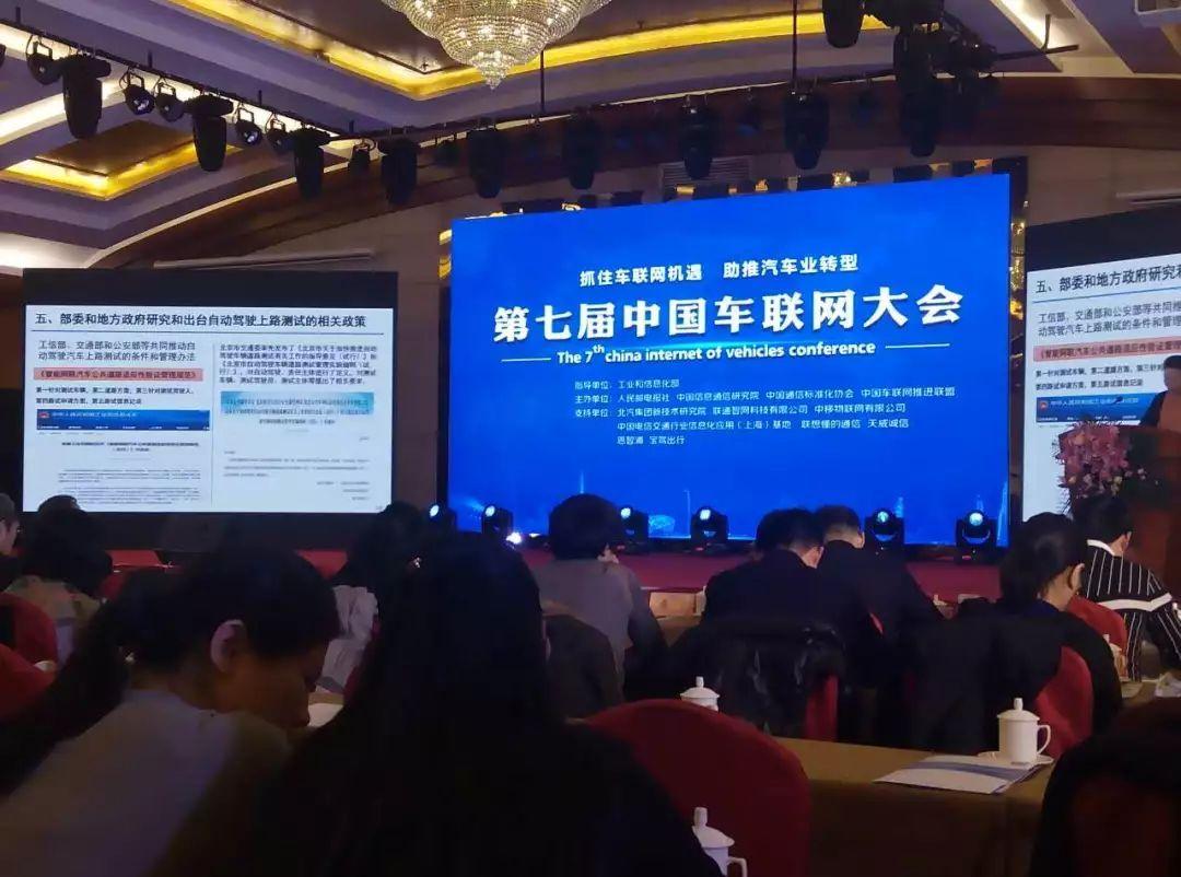 汽车观察 | 第七届中国车联网大会在京召开