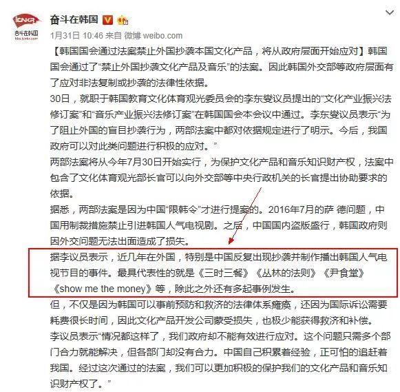 韩国立法禁止中国综艺抄袭,这一波打的我脸疼