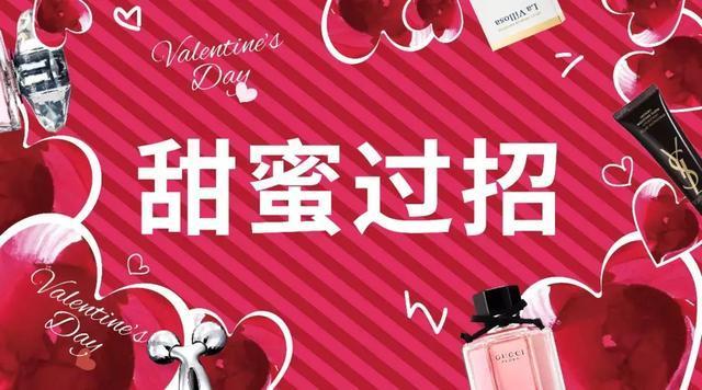 妍丽 | 男票们接招吧,这才是女生最想要的情人节礼物!