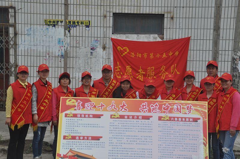 【青春志愿行 共筑中国梦】洛阳市优秀青年志愿服务组织风采(十四)
