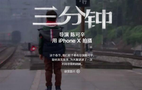 苹果发温情贺岁短片《三分钟》:陈可辛导演/iPhone X拍摄