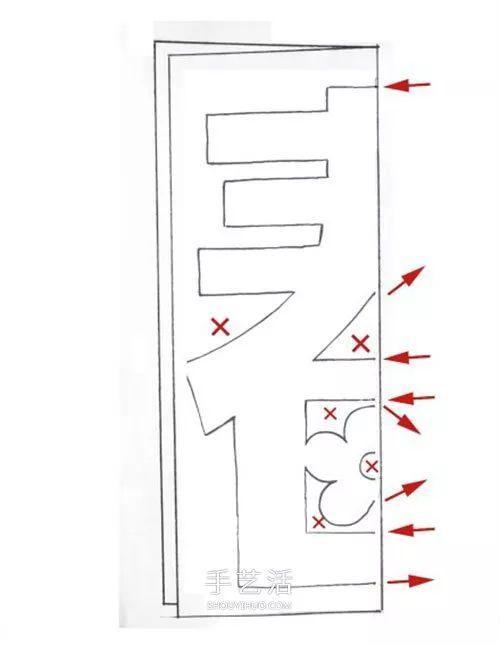 春字剪纸方法步骤图解 简单春节春的剪纸教程图片