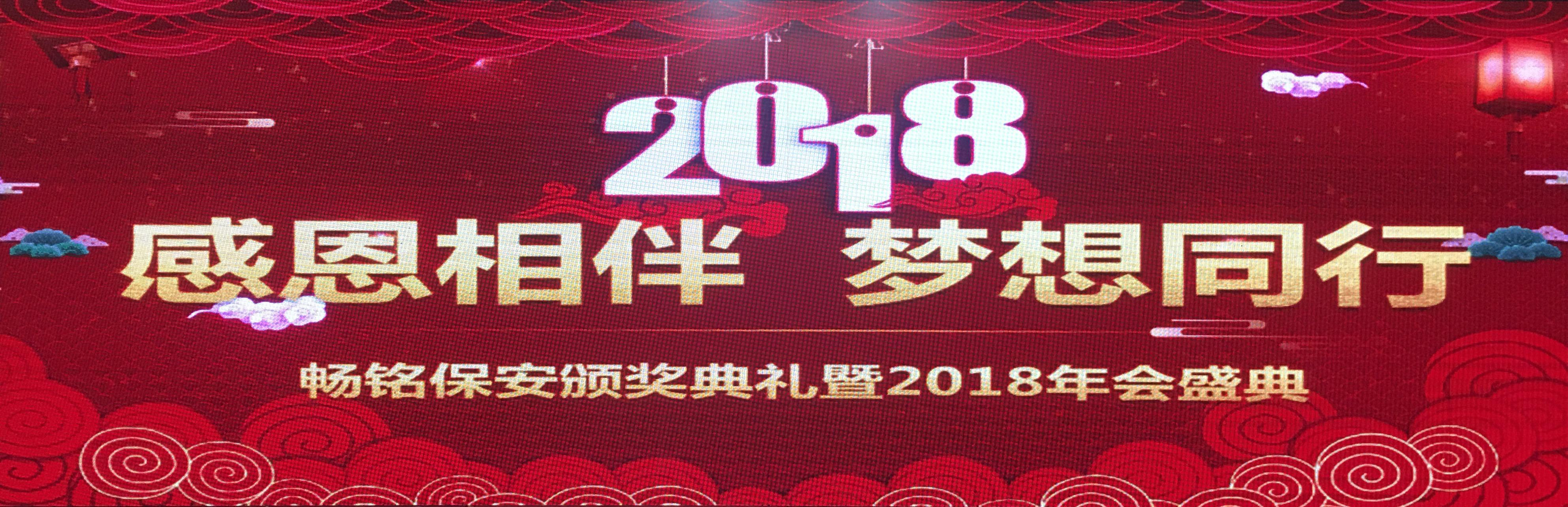 """畅铭保安""""感恩相伴 梦想同行""""2018年会盛典圆满落幕"""
