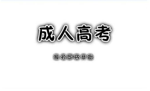 南昌师范学院2018年成人高考函授大专学历报考条