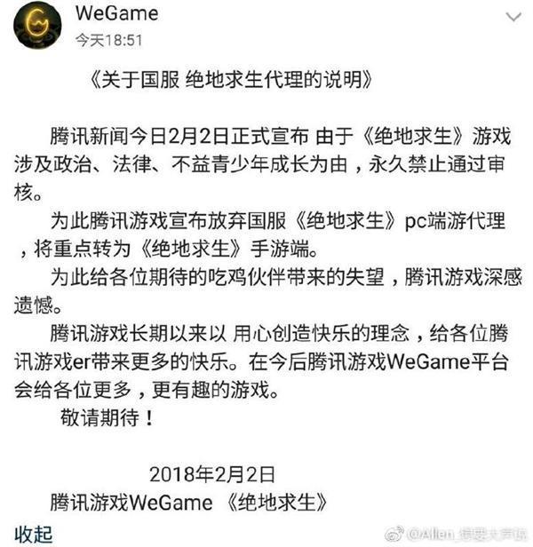 网传腾讯放弃代理《绝地求生》国服 腾讯辟谣的照片 - 2