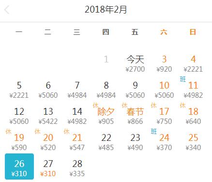2月份从深圳出发,机票白菜价啦!比坐车还便宜!