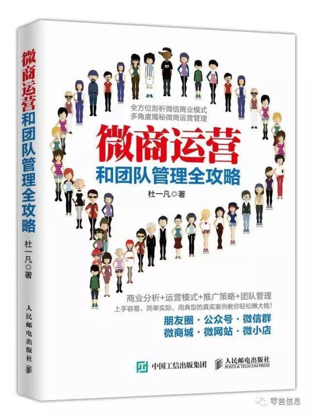 新书上架:微商运营和团队管理全攻略