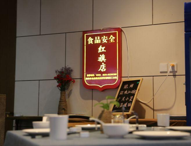 上阳宫文化园甘露殿被洛阳市食品药品监督管理局西工分局授予 食品安全红旗店 称号