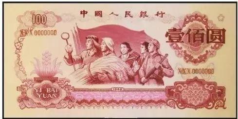人民币收藏中的九大珍你知道多少?