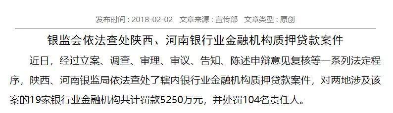 190亿黄金大案 19家银行业金融机构被罚涉104名责任人
