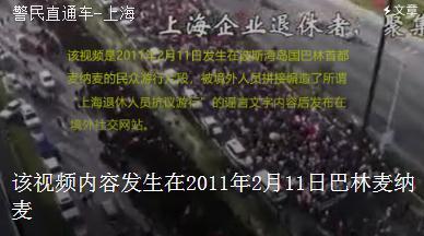 """辟谣!_所谓""""上海企业退休人员游行抗议""""视频实为2011年巴林麦纳麦民众游行片段"""