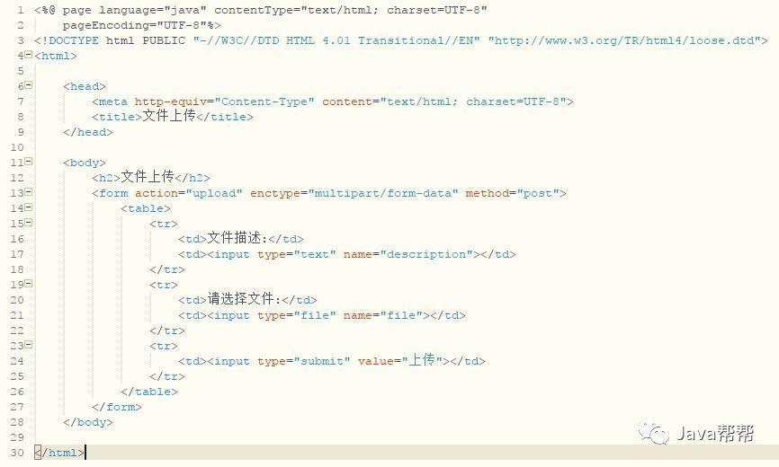 Java文件上传与下载【面试+工作】