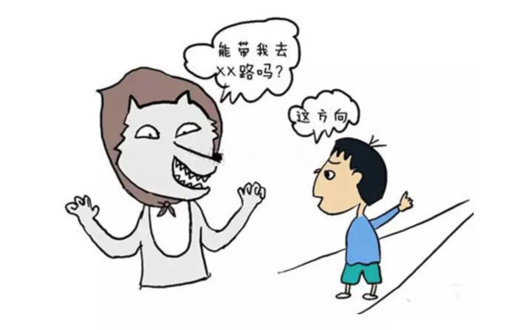 拐賣兒童漫畫