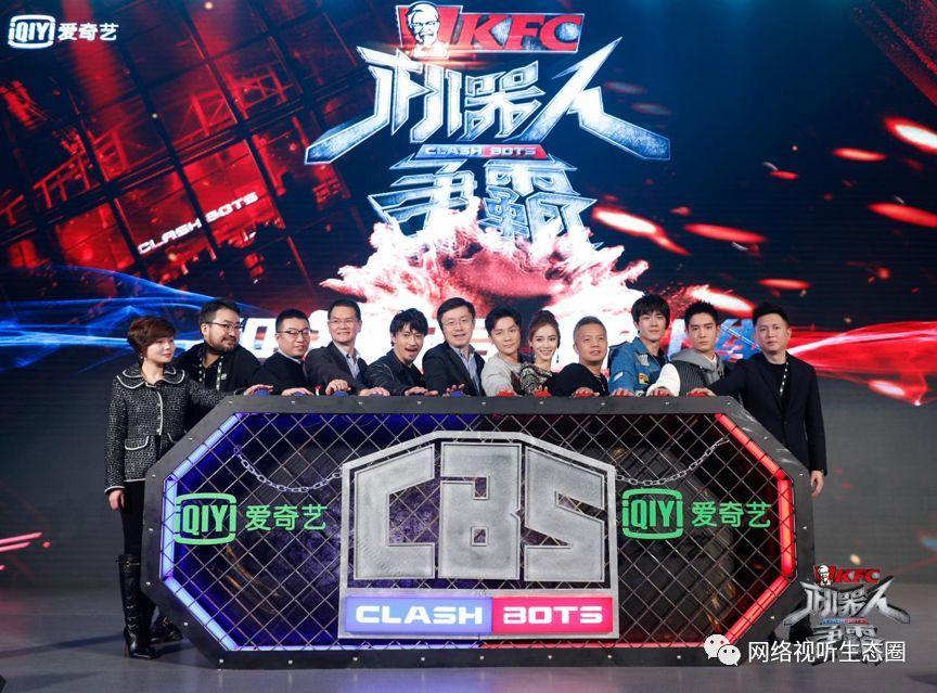 爱奇艺超级网综《机器人争霸》发布会启动 以科技元素革新综艺新姿态