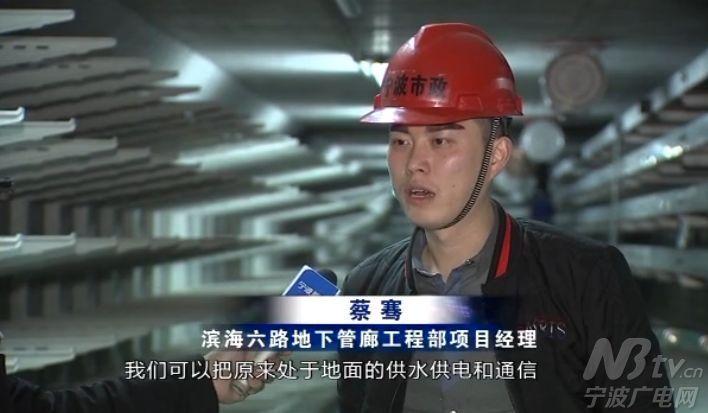 """《宁波新闻》聚焦宁波杭州湾新区""""两横四纵""""地下综合管廊建设"""