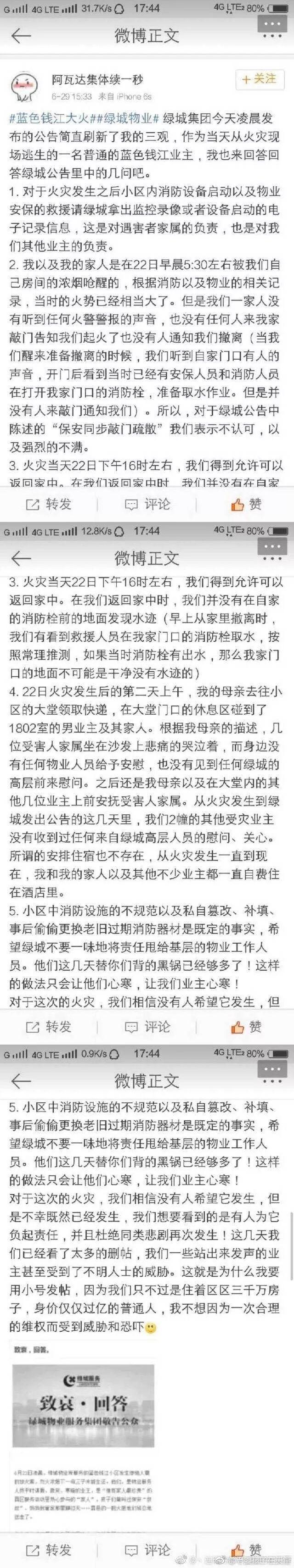 杭州保姆纵火案再度开庭:活下来的那个人,才是真正死了……