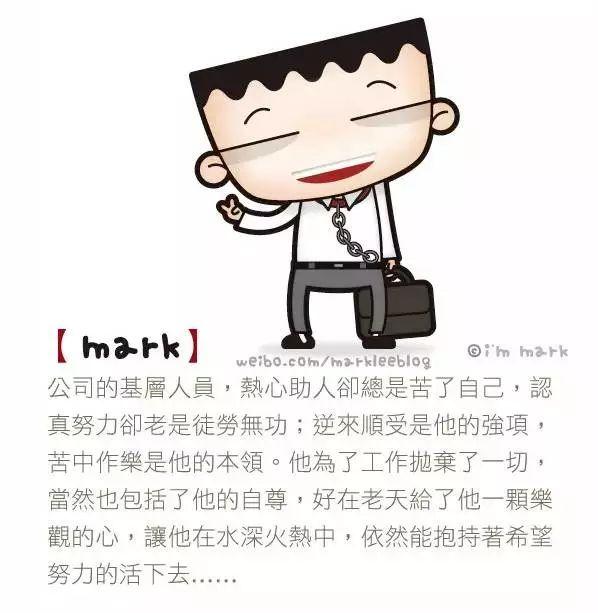 """那就只好大喊一声   """"靠腰   来释放压力、缓解情绪,   """"马克""""来自台湾,是由【台湾果陀剧场】出品的轻松职场喜剧《五斗米靠腰》的男主."""