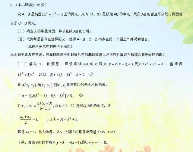 100道高中数学压轴题!特级教师整理,附解析!