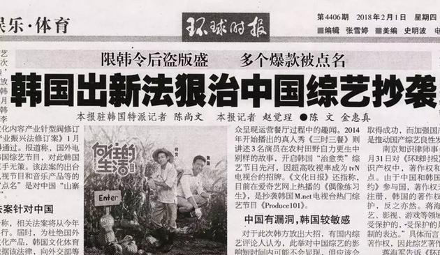 韩国立法防范中国综艺抄袭 国内网友纷纷点赞