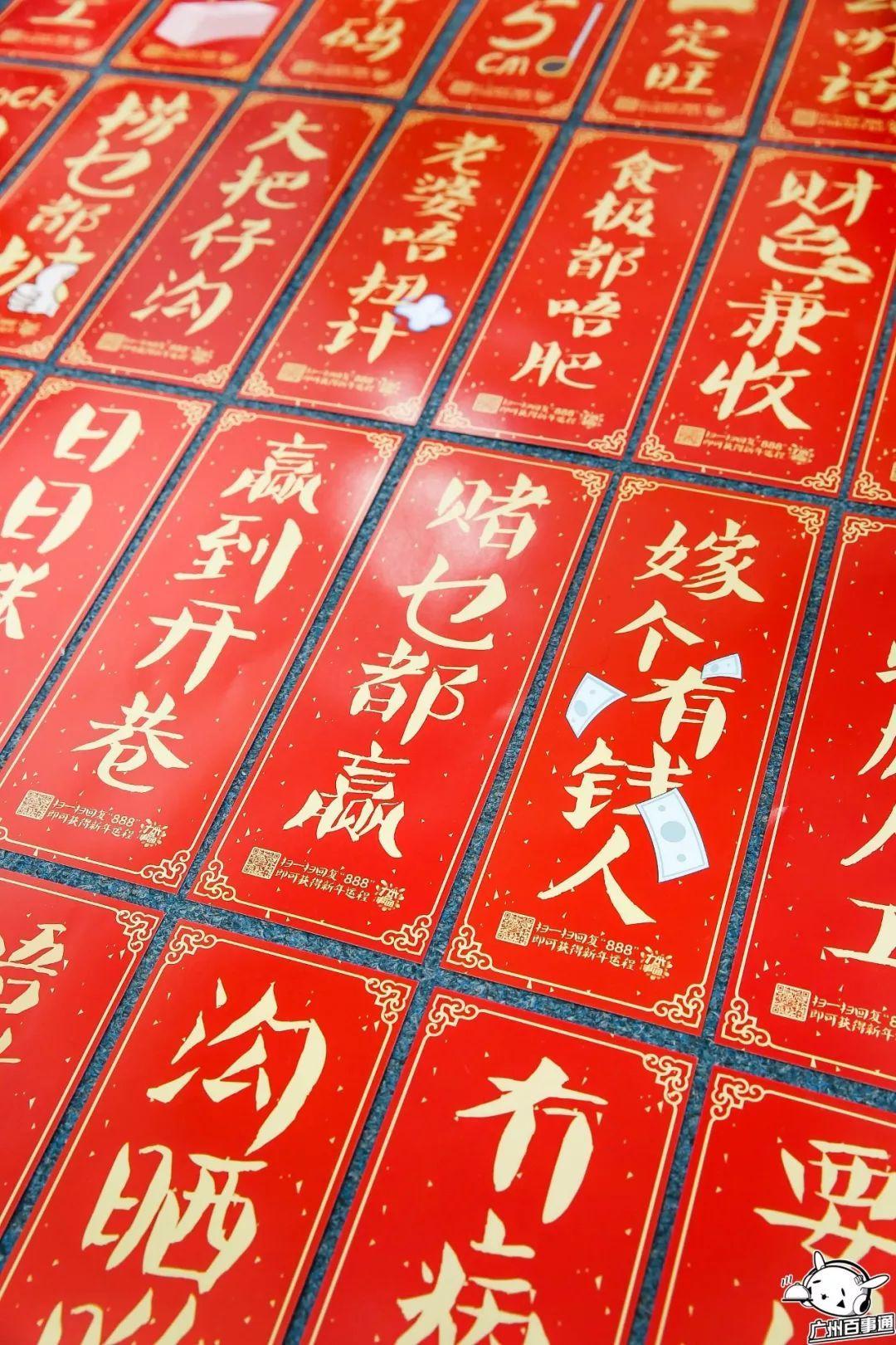 广州最潮粤语挥春,利是封开卖!抢到赚一个亿!鲨鱼和海皇图片