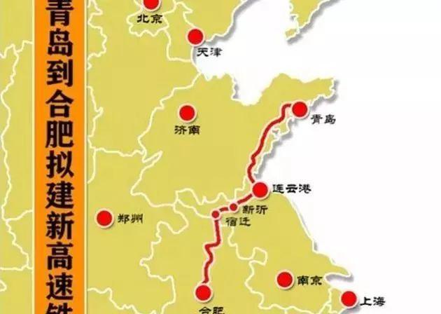 根据初步方案,合肥至新沂(青岛)线路经合肥,定远,明光,五河,泗县,宿迁