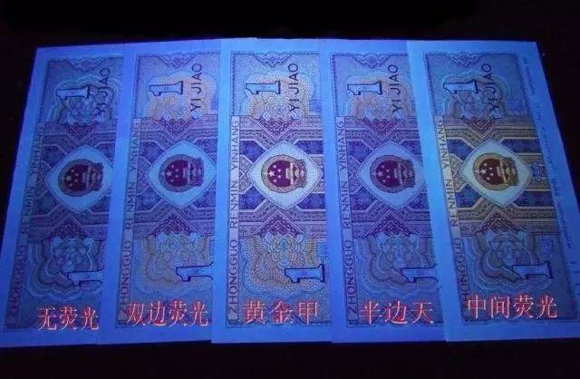 这种一角纸币存世真的仅仅10000张?