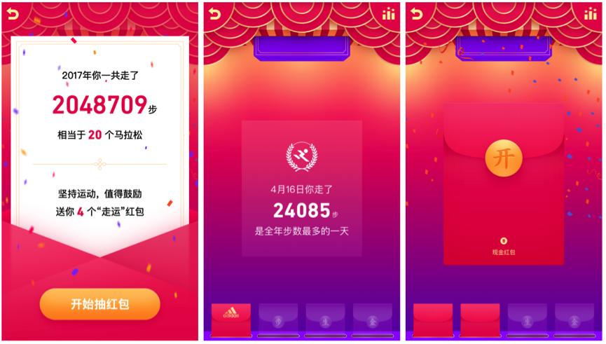 今年QQ红包不太好拿: 每走满100步才能抽一次的照片 - 2