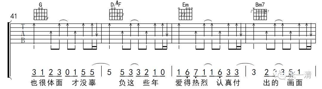 这里我用em和弦代替了em9和弦.