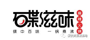 """碟滋味四川火锅的logo   特征:碟中百味的   """"碟""""   巧妙地将图形结合字体进行设计,达到信息集中和精简的目的,在快速流通中,通过隐喻的符号实现心理暗示."""
