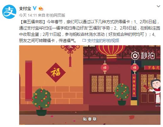 支付宝集五福QQ红包玩法出炉,微信春节还要沉默吗?
