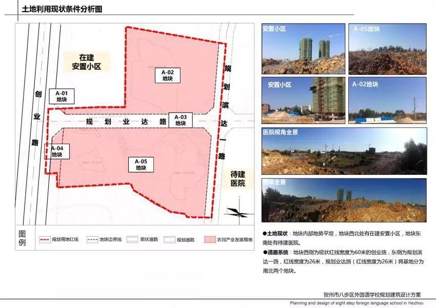 锦冮中学彩色平面图