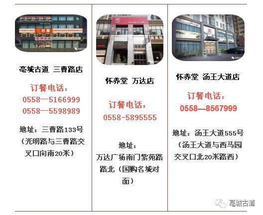 厉害了!北京卫视《养生堂》栏目专访怀养堂药