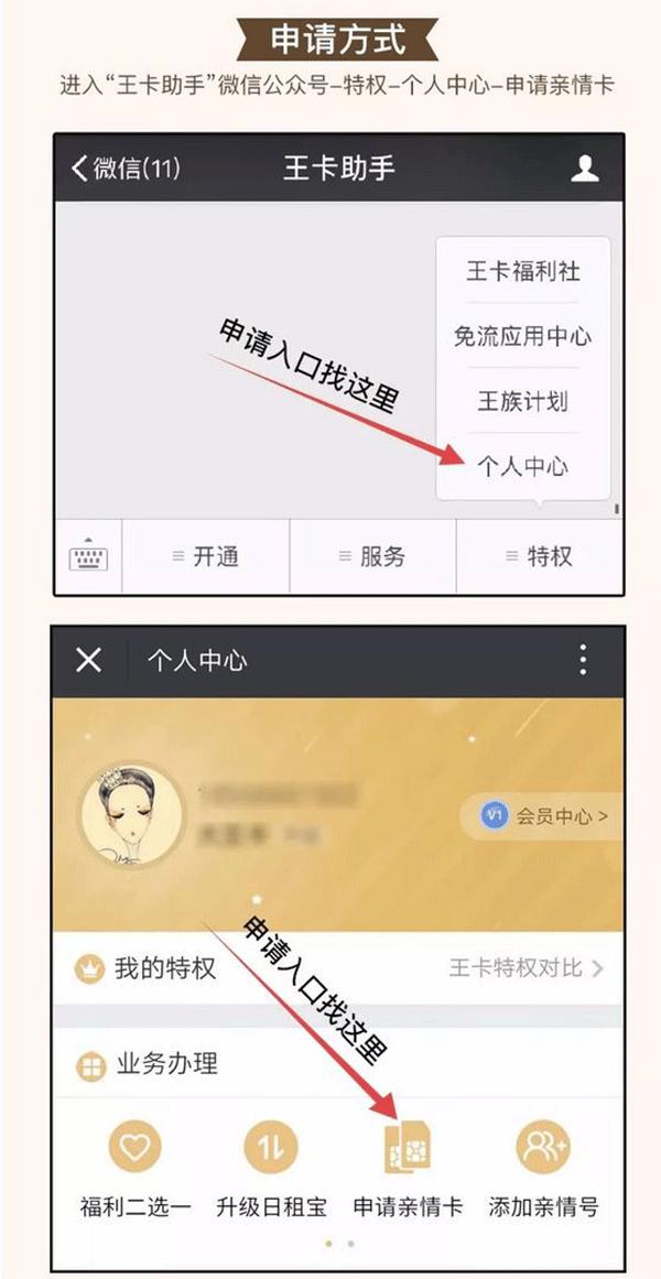 腾讯正式推出亲情卡:月租6元 与主卡互打免费的照片 - 3