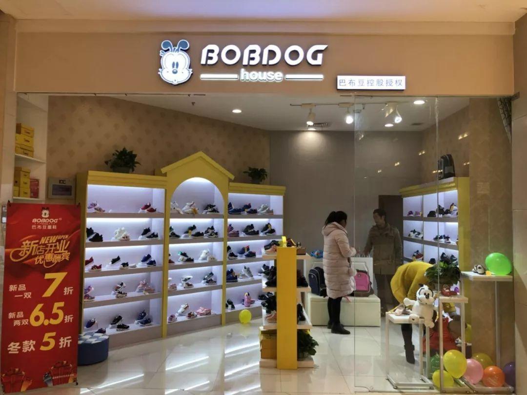 【宏帆商户】巴布豆童鞋 ||今日开业钜惠,冬款低至5折