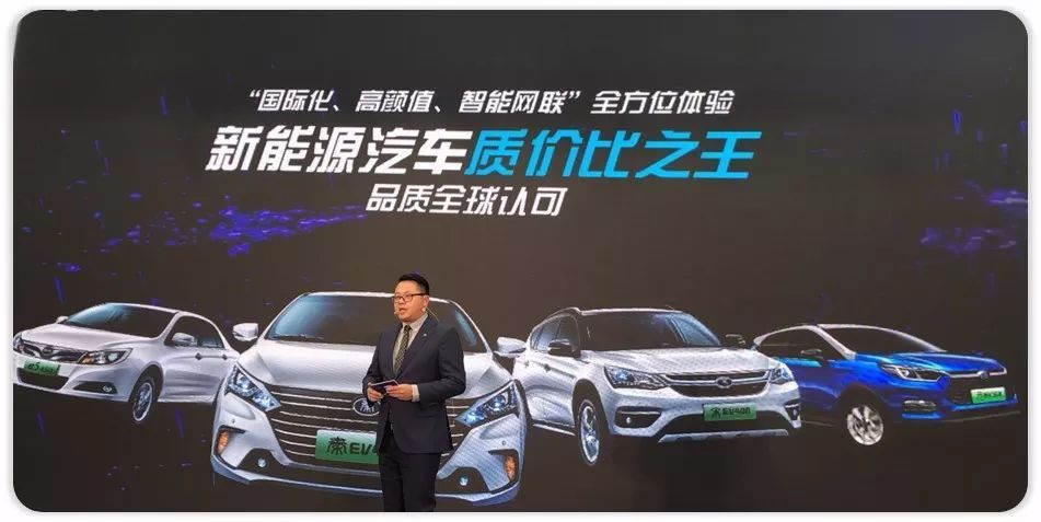 比亚迪2018电动汽车产品战略公布