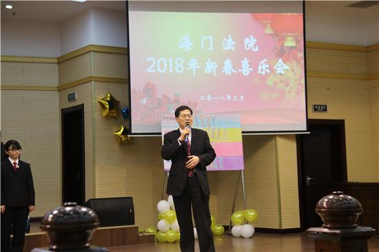 海门法院举办2018年新春喜乐会