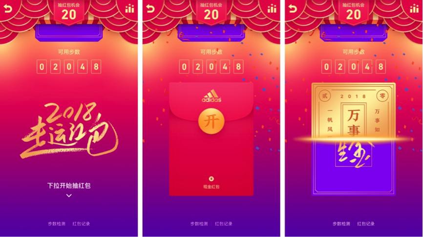今年QQ红包不太好拿: 每走满100步才能抽一次的照片 - 3