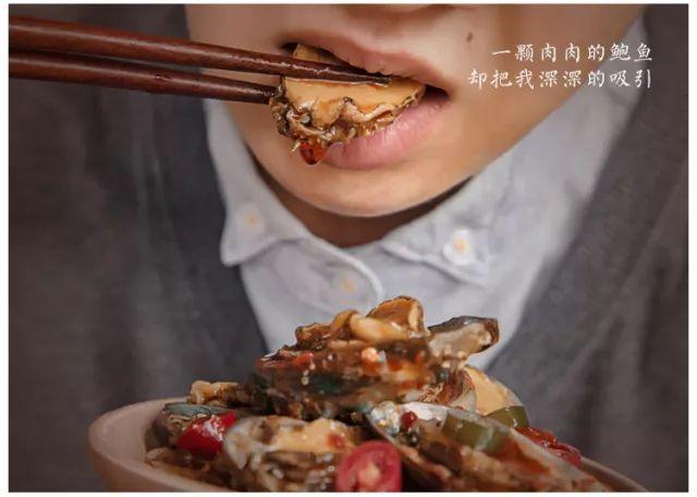 超大胆人体艺术鲍鱼_即食麻辣鲍鱼!