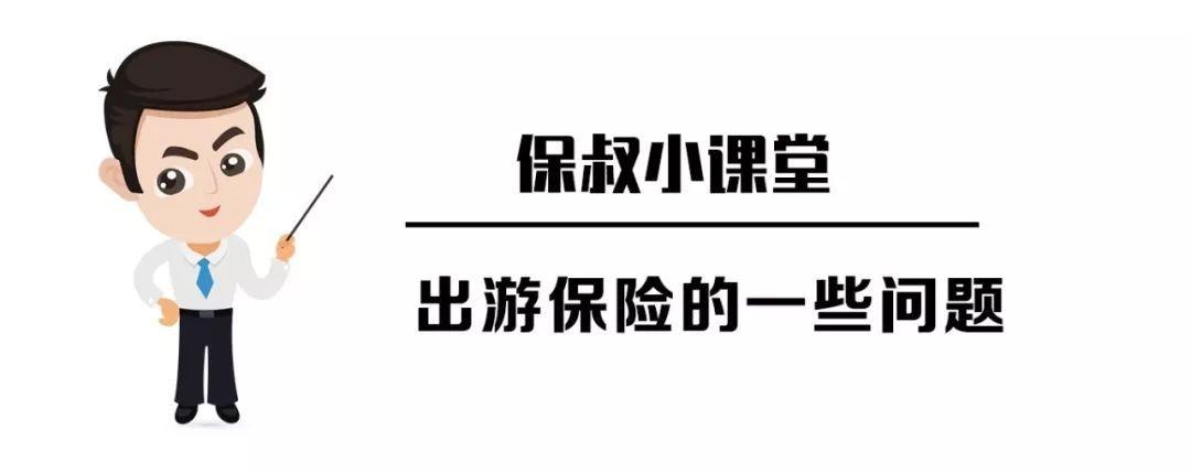 今年春节不宅家,外出旅游这些保险知识你知道吗?_搜狐