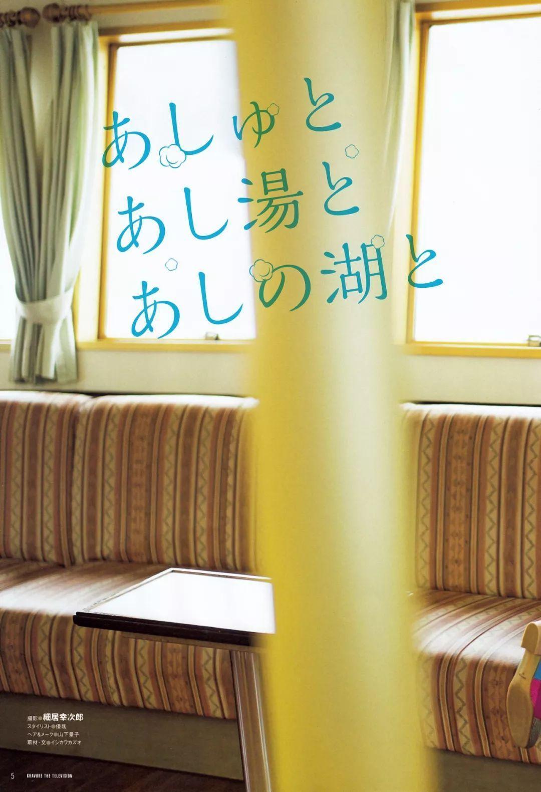 斋藤飞鸟ファ-スト写真集 潮骚全套下载[129P/1.2G]