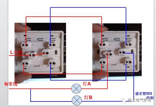 第三,双联双控开关实物接线图