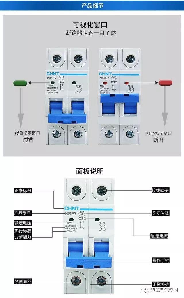 空气开关没有标记l与n,那就按照左零右火接线就好 4,漏电保护器又称